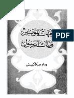 أمهات المؤمنين و بنات الرسول صلى الله عليه و سلم