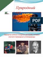 природный газ доп.pptx