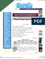 EENADU - ONLINE DAILY TELUGU NEWS PAPER _The Heart & Soul of Andhra Pradesh_- Telugu News _ News _Andhra Telugu News _ Telugu L