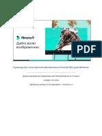 Руководство пользователя Filmora9 (RU).pdf