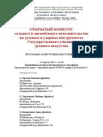 otkrytyj_konkurs_gudi-porjadok_vystuplenij_10.04