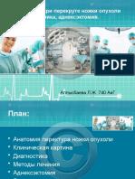 Operatsii_pri_perekrute_nozhki_opukholi_yaichnika_adnexektomia_Alpysbaeva_L_Zh