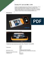 модем Sierra Wireless PC AirCard 881 c GPS