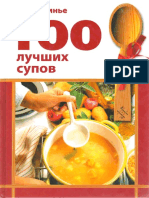 100 лучших супов by Бертинье Ж.pdf