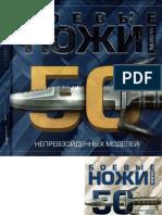 Шунков В.Н. - Боевые ножи мира. 50 непревзойденных моделей - 2010.pdf
