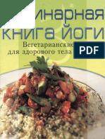 Кулинарная книга йоги вегетарианские рецепты для здорового тела и разума.pdf