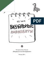 Методичка_Что_такое_визуальные_конспекты.pdf