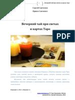 Вечерний_чай_при_свечах_и_картах.pdf