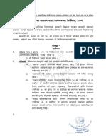 sadharan sabha sanchalan nirdesika.pdf