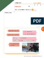 MarugotoPre-IntermediateNotesfortalking.pdf