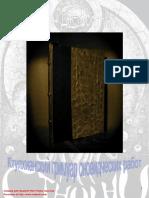 Ктулхианский гримуар сновидческих работ.pdf