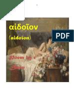 αἰδοῖον-erotic poetry