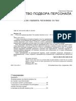 S_Ivanova_Iskusstvo_podbora_personala_Kak_otse.pdf