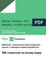 Tanya Avlochinskaya - Pricing & Packaging
