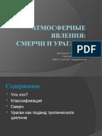Atmosfernye_yavlenia_smerchi_i_uragany.ppsx