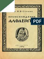 В. В. Струве. Происхождение алфавита 1923