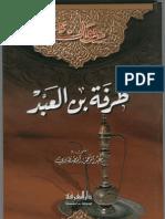 ديوان الشاعر طرفة بن العبد