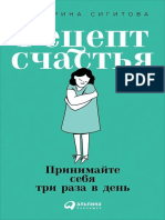 Ekaterina_Sigitova_Recept_schastya_ltr.epub
