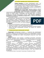 МПП.docx