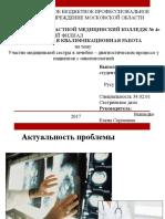 диплом. работа онколлогия.odp