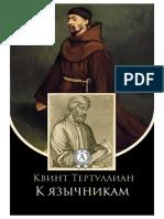 kvint-tertullian-k-yazychnikam