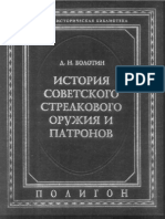 Болотин Д.Н. История советского стрелкового оружия и патронов (1).pdf