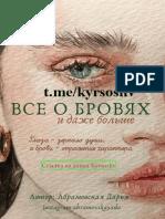 Все_о_бровях.pdf