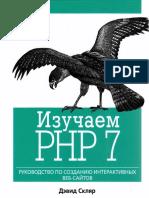 Скляр Дэвид - Изучаем РНР 7 руководство по созданию интерактивных веб-сайтов - 2017.pdf