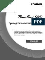 canon_s95-rus.pdf
