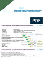PRADIS - программный пакет для решения задач системного инжиниринга и управлениями требованиями сложных технических систем