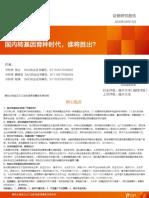 H3_AP202003131376229601_1.pdf