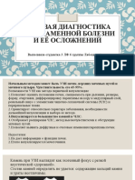 Лучевая диагностика мочекаменной болезни