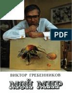 Grebennikov-Moy-mir