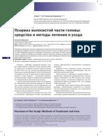 psoriaz-volosistoy-chasti-golovy-sredstva-i-metody-lecheniya-i-uhoda