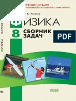Nenashev_8_kl_sbornik_zadach.pdf