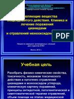 Отравляющие и сильнодействующие вещества общ. яд. д-я