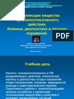 Отравляющие вещества пульмонотоксического действия