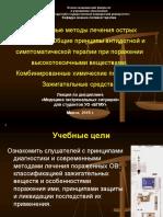 3.2-Современные методы лечения отравлений-БГМУ-2.2015