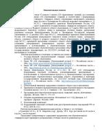 rabochaya_programma_po_geometrii_10_klass