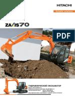 HITACHI ZX70-5G-KS-RU248-E-RU