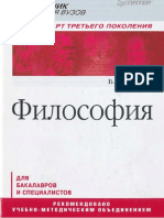 Философия_Марков Б.В._2013 -432с