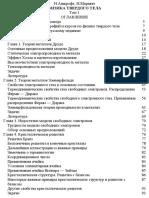 Ashkroft-tverdoe-telo-t1 ФИЗИКА.pdf