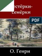 Shiestiorki-siemiorki (Sbornik) - O. Gienri