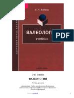 Э.Н. Вайнер ВАЛЕОЛОГИЯ. Учебник для вузов