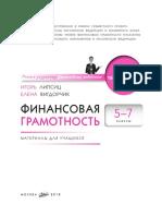 978-5-408-04086-5 Материалы для учащихся БЛОК 5-7.pdf