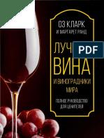 klark_oz_rand_margaret_luchshie_vina_i_vinogradniki_mira_pol.pdf