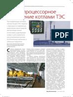 Микропроцессорное управление котламиТЭС.pdf