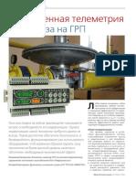 Современная телеметрия и учет газа на ГРП.pdf