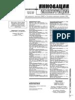 №2 2019 ИиИ (1).pdf