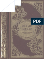 Жорис Карл Гюисманс. Собрание сочинений в 3 томах. Том 3 - 2010